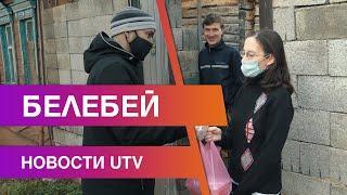 Новости Белебеевского района от 3.11.2020