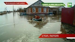 В Татарстане - паводок: когда прилив сменится отливом? ТНВ