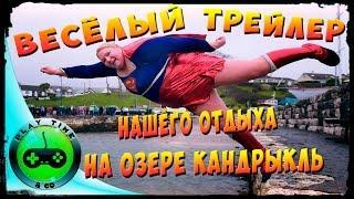 ВЕСЁЛЫЙ Трейлер Нашего отдыха на озере Кандрыку́ль