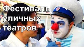 Фестиваль уличных театров Айда фест Уфа 2019