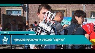 """Ярмарка кружков и секций """"Эврика"""""""