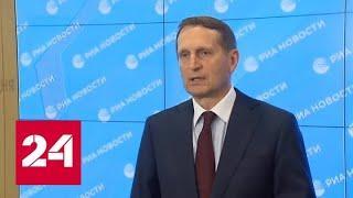 Сергей Нарышкин: конфликт в Киргизии достиг очень опасной черты - Россия 24