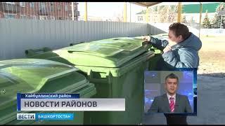 Новости районов 01.11.19