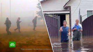 То пожар, то наводнение: как российские регионы справляются с природными бедствиями