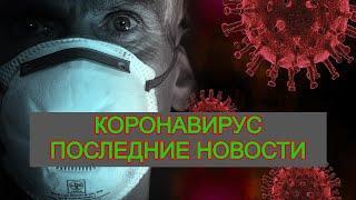 Коронавирус последние новости 24 марта о пандемии новости сегодня