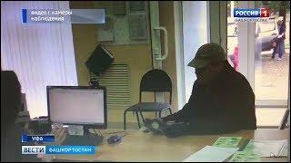 Мужчина ограбил офис микрозаймов, угрожая облить кассира кислотой