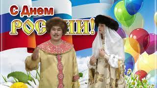 (ЮЗ-2020) Флешмоб «Мы Россияне, мы – едины!» читаем  о России