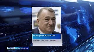 Советником Радия Хабирова назначен легендарный Шаварш Карапетян