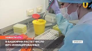 Новости UTV. В Башкирии растет количество ВИЧ-инфицированных