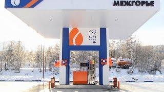 Торжественное открытие АЗС в г.Межгорье Республики Башкортостан