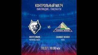 Нефтехимик - Салават Юлаев 2-4 Все голы Контрольный матч 31.07.2019