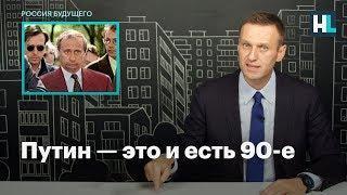 Путин — это и есть 90-е