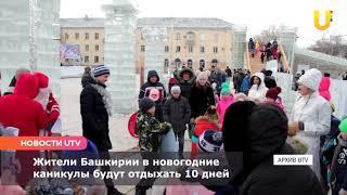 Новости UTV. Новогодние праздники