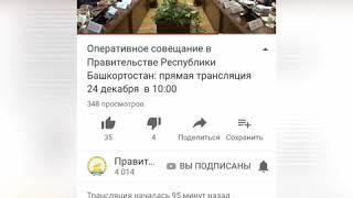 Радий Хабиров жестко раскритиковал Ситдикова Ильшата бывшего главы Баймака