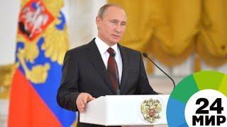 Путин: Башкирия по праву считается одним из регионов-лидеров - МИР 24