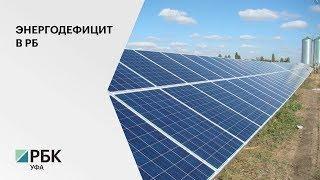 Башкирская электросистема составляет 10-ю часть уральской электрической зоны