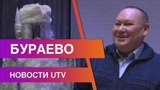 Новости Бураевского района от 19.11.2020