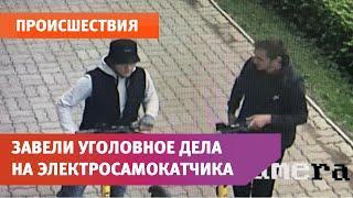 В Уфе завели уголовное дело на электросамокатчика, сбившего пенсионера