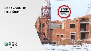 Радий Хабиров поручил уфимской мэрии остановить стройку многоэтажного дома на улице Армавирской