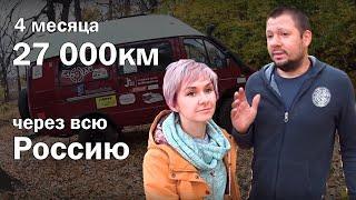 27 000 км и 4 месяца путешествия позади. Что дальше?
