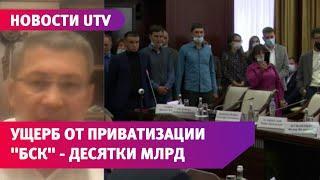 Радий Хабиров: «Ущерб Башкирии от приватизации «БСК» оценён в десятки миллиардов рублей»