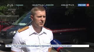 Прокурор башкирского города Учалы попался на взятке - Вести 24