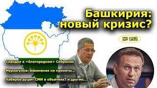 """""""Башкирия: новый кризис?"""". """"Открытая Политика"""". Выпуск - 152."""