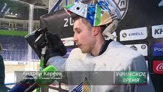 Хоккейный клуб «Салават Юлаев» провёл вторую открытую тренировку сезона на «Уфа-Арене»