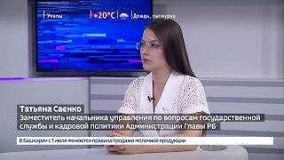 Конкурс «Лидеры Башкортостана» позволит решить проблему поиска квалифицированных сотрудников