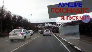 Лучшие погони ДПС 2018. Выпуск №11