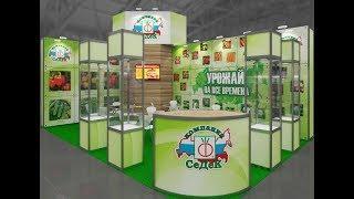 Семена СеДеК в Краснодарском крае на выставке ЮГАГРО!