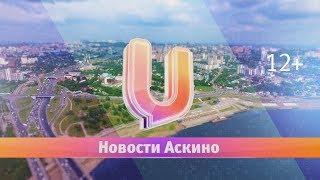 UTV. Новости Аскинского района за 1 октября