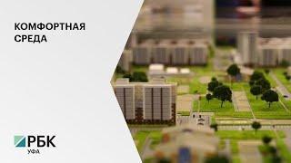 РБ победила в IV Всероссийском конкурсе лучших проектов создания комфортной городской среды