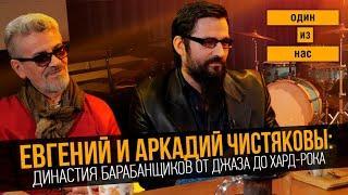 Один из нас. Евгений и Аркадий Чистяковы: Династия барабанщиков от джаза до хард-рока