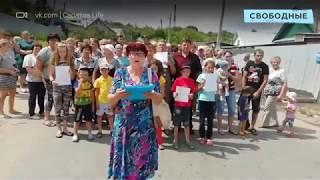 Обращение жителей саратовского поселка Князевка к Путину
