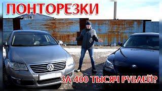 ПОНТОРЕЗКИ за 400 тысяч рублей?  Сравнение VW PASSAT B6 и BMW 5 E60 | Диман Автопрофи