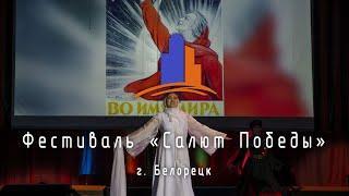 Республиканский фестиваль народного творчества «Салют Победы»