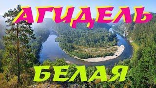 Река Белая(Агидель).Башкирия.Южный Урал/White River (Agidel).South Ural.