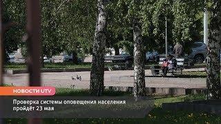 Новости UTV. Проверка системы оповещения.
