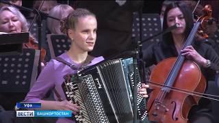 Особенные дети со всей Башкирии выступили вместе с Национальным симфоническим оркестром