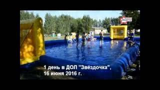"ДОЛ ""Звёздочка"" (Ишимбайский р-н, Башкортостан)"