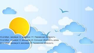 Погода в Салавате 18, 19, 20 октября 2019. На завтра, день, неделю