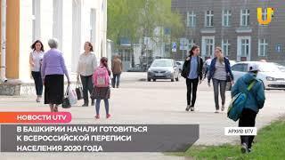 Новости UTV. В Башкирии начали подготовку к переписи населения 2020 года