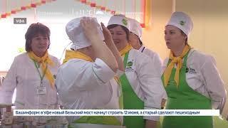 Вести-24. Башкортостан - 23.04.19