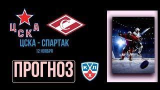 ЦСКА - Спартак, прогноз на матч КХЛ 12 ноября | Прогноз на хоккей