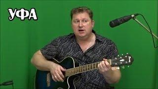 Уфа песня про Уфу (авт. Алексей Коркин) - Ufa song