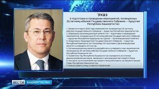 В республике отметят 25-летие Госсобрания – Курултая Башкортостана