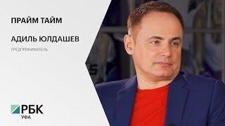 ПРАЙМ-ТАЙМ Адиль Юлдашев