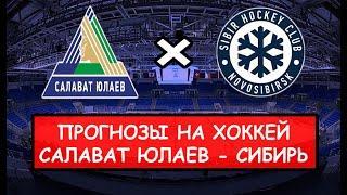 Хоккей матч Салават Юлаев Сибирь прогноз. Ставки на спорт онлайн. КХЛ 8 октября