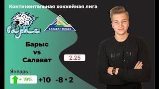 Барыс - Салават Юлаев прогноз и ставка на матч | 5:3 |  (14.01.2020)